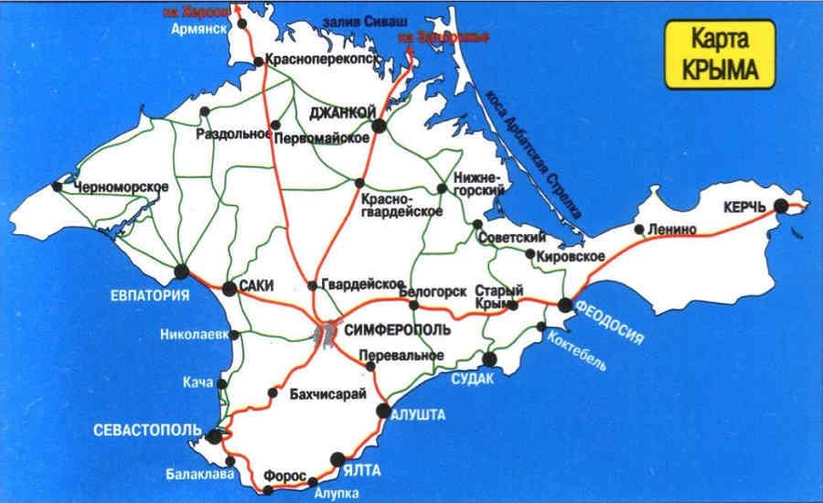 Карта Крыма подробная с городами и поселками